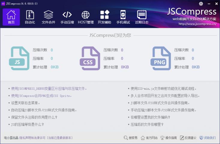 JSCompress截图1