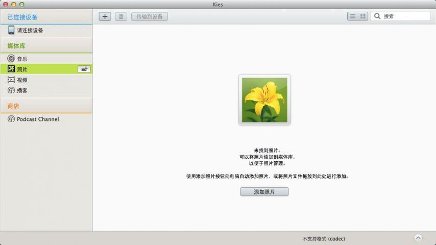 三星手机套件MAC版截图3