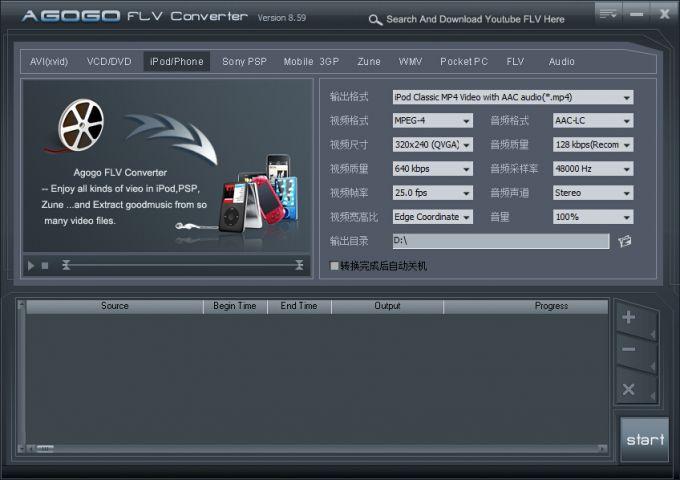Agogo FLV Converter截图1