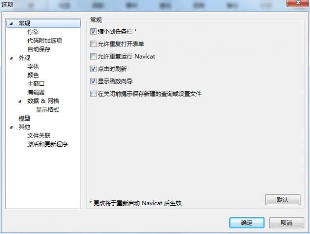 Navicat for MySQL截图2