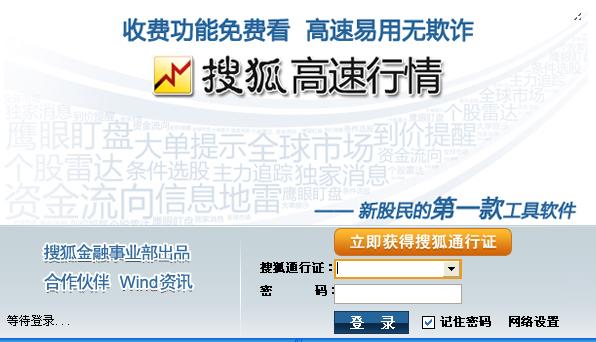 搜狐高速行情截图2