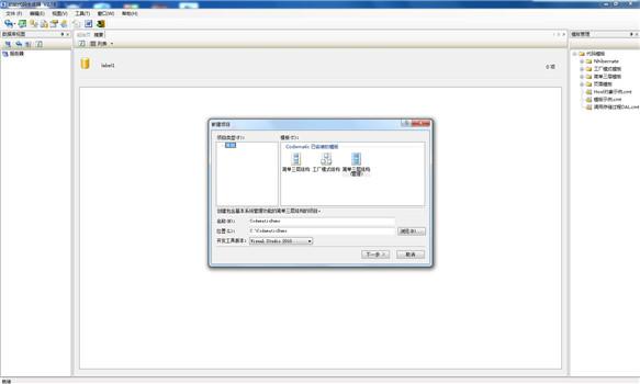 动软代码生成器截图3