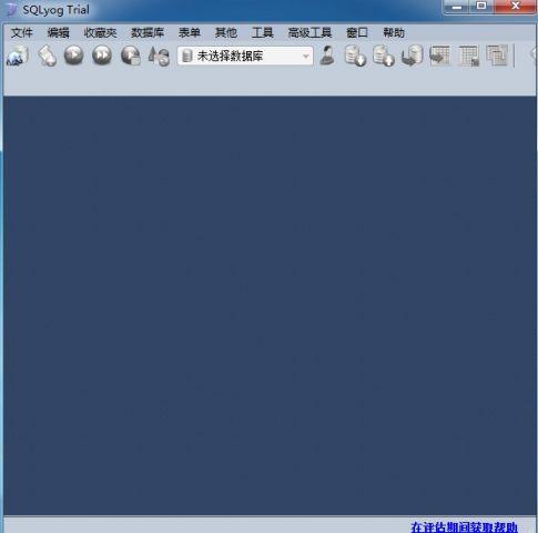 图形化数据库管理工具SQLyog截图2
