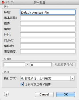 Aegisub MAC版电脑版下载2019|Aegisub MAC版电脑版下载