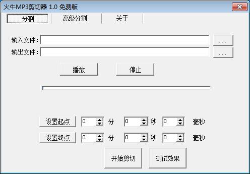 火牛MP3剪切器截图1