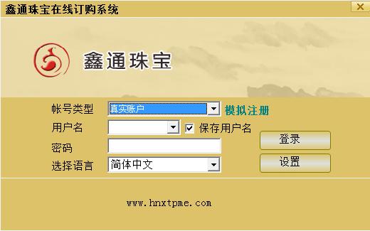 鑫通珠宝在线订购系统截图3