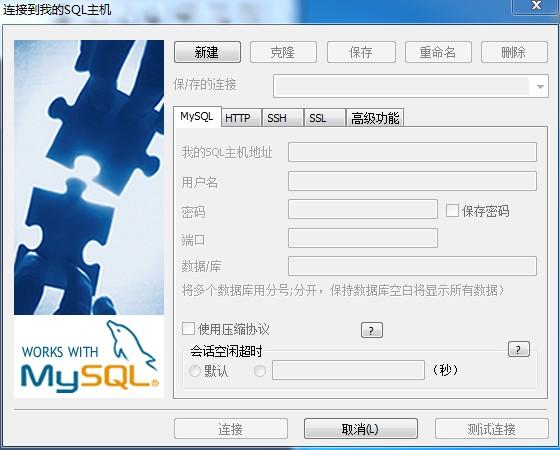 图形化数据库管理工具SQLyog截图1