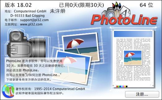 PhotoLine MAC版截图1