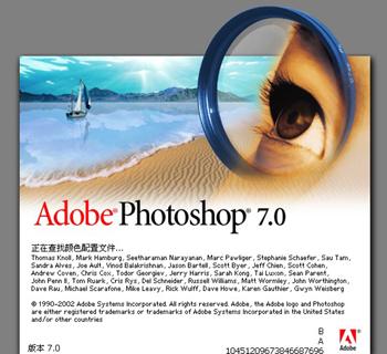 Adobe PhotoShop 7截图1