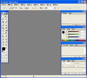 Adobe PhotoShop 7截图2