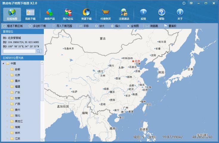 雅虎电子地图下载器截图1