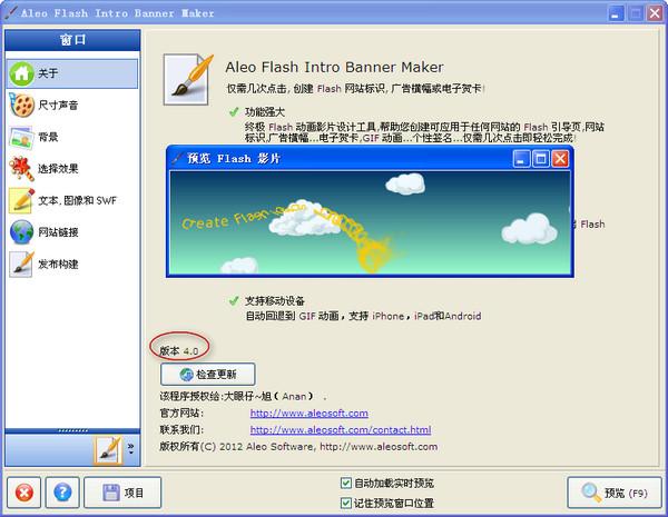 Aleo Flash Intro Banner Maker截图1