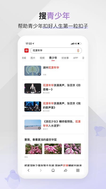 中国搜索app截图4
