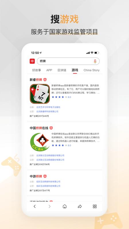 中国搜索app截图3