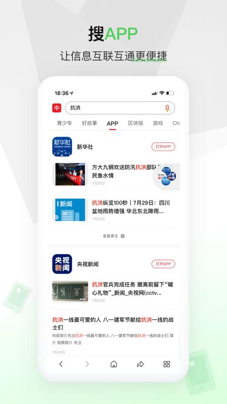 中国搜索app截图2