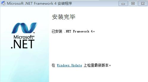 Microsoft .NET Framework截图3
