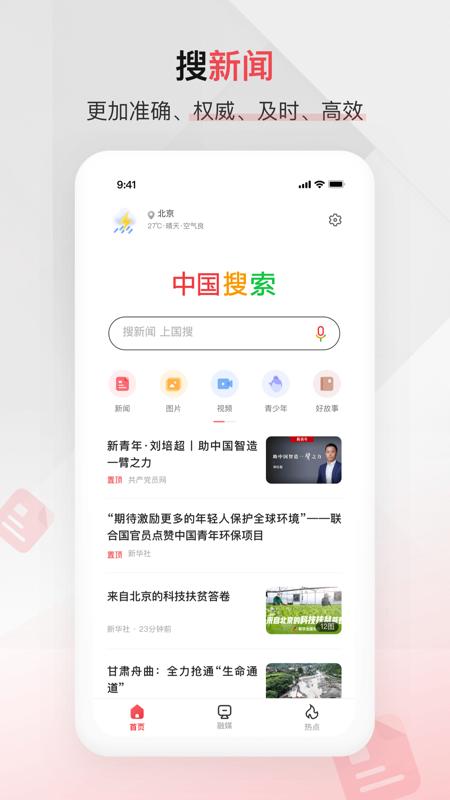 中国搜索app截图1