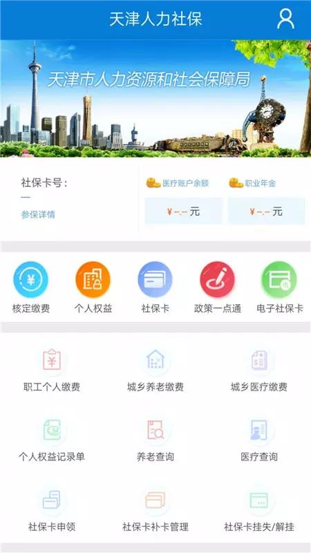 天津人力社保app截图1