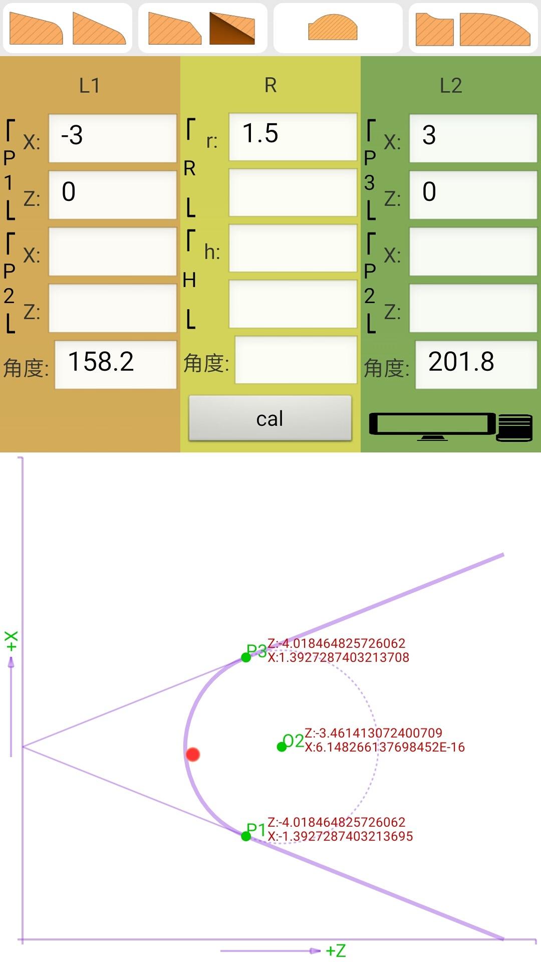 数控算图截图2