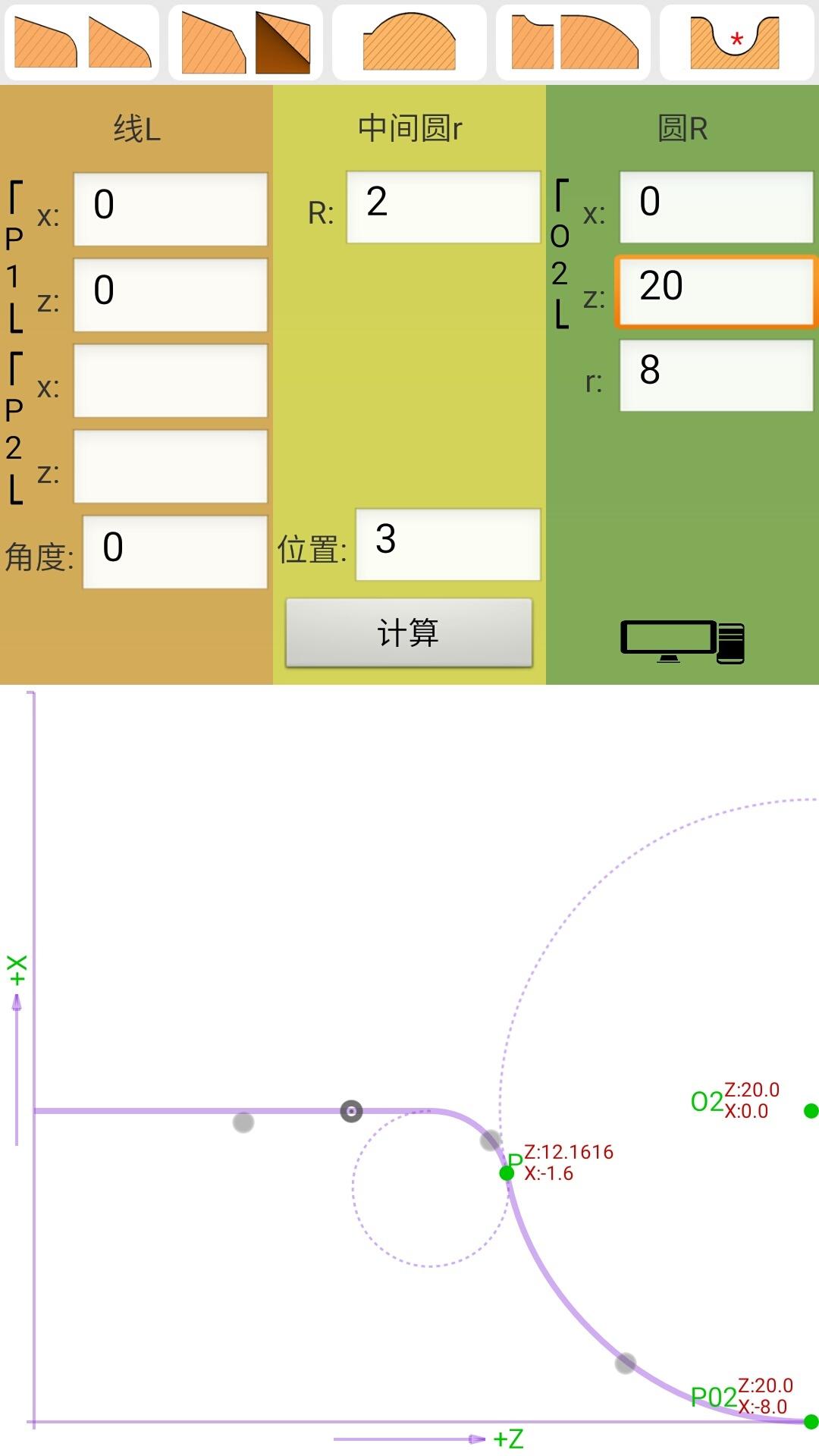 数控算图截图4