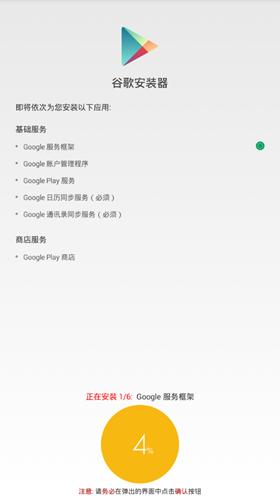 谷歌安装器小米专版截图3