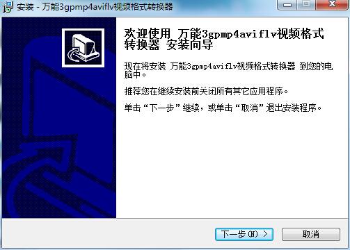 万能3gp/mp4/avi/flv视频格式转换器截图2