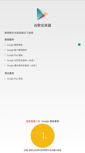 谷歌安装器小米专版截图2