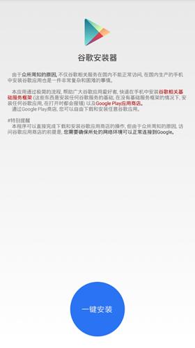 谷歌安装器小米专版截图1