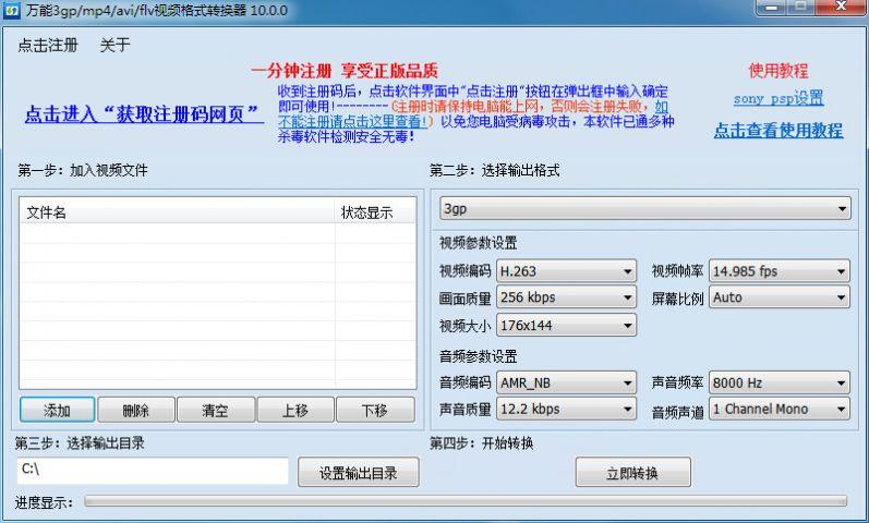 万能3gp/mp4/avi/flv视频格式转换器截图1