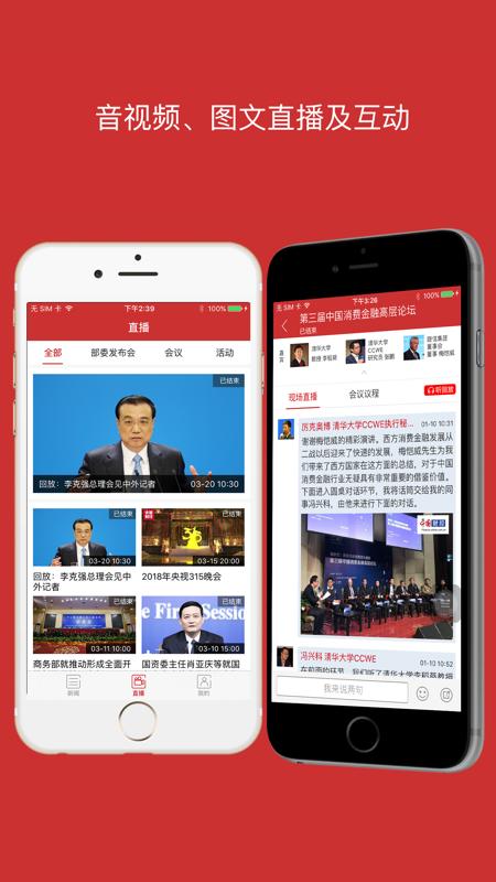中国网财经截图2