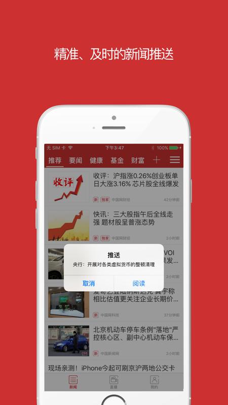 中国网财经截图3