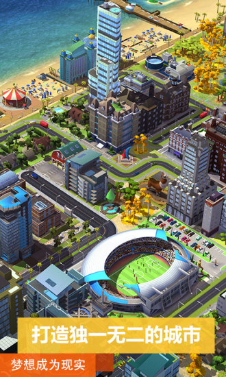 模拟城市我是市长电脑版截图2