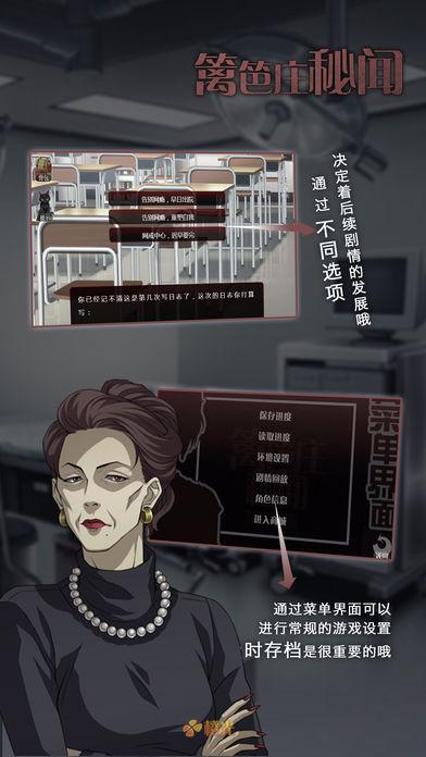 篱笆庄秘闻截图4