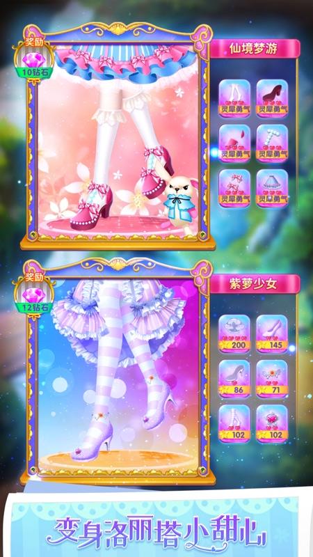 叶罗丽公主水晶鞋截图4