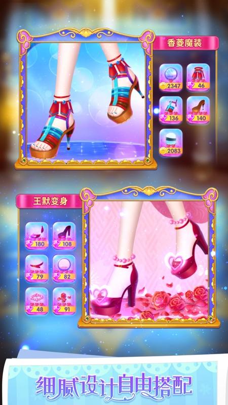 叶罗丽公主水晶鞋截图2