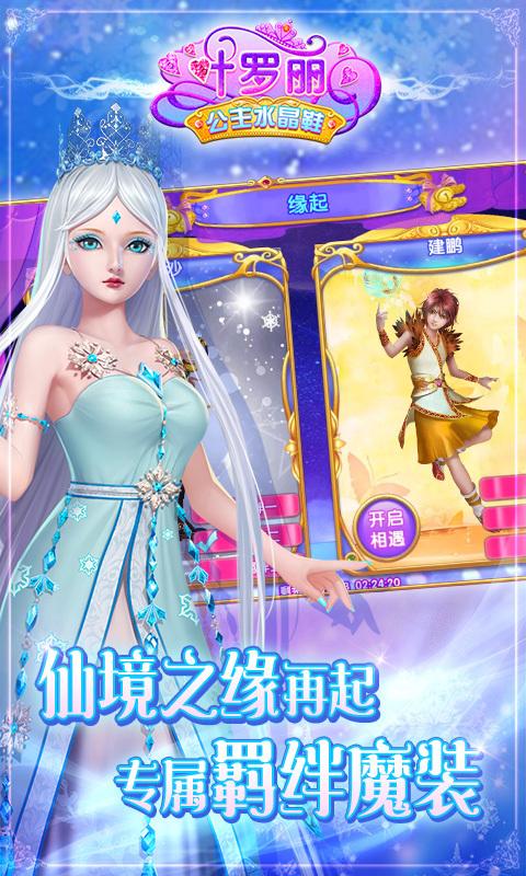 叶罗丽公主水晶鞋截图3