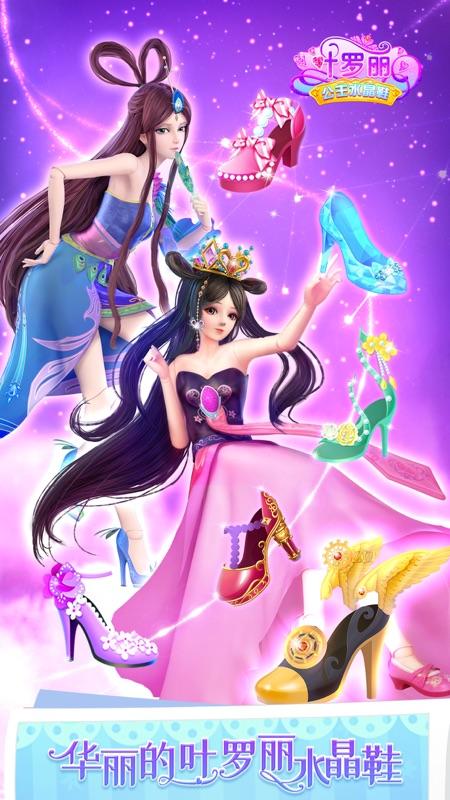 叶罗丽公主水晶鞋截图1