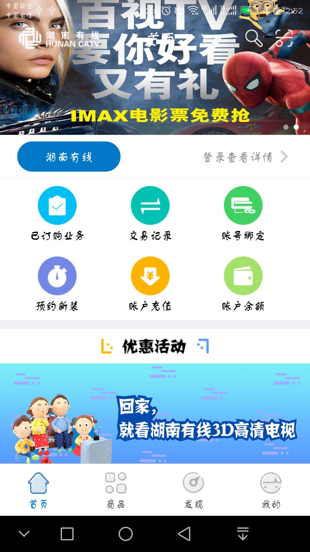 湖南有线app截图1