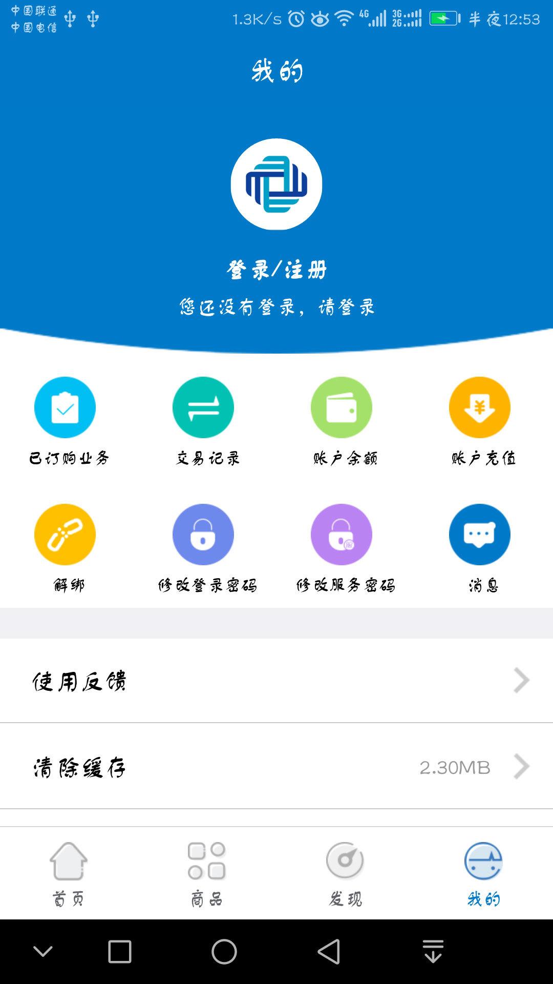 湖南有线app截图3