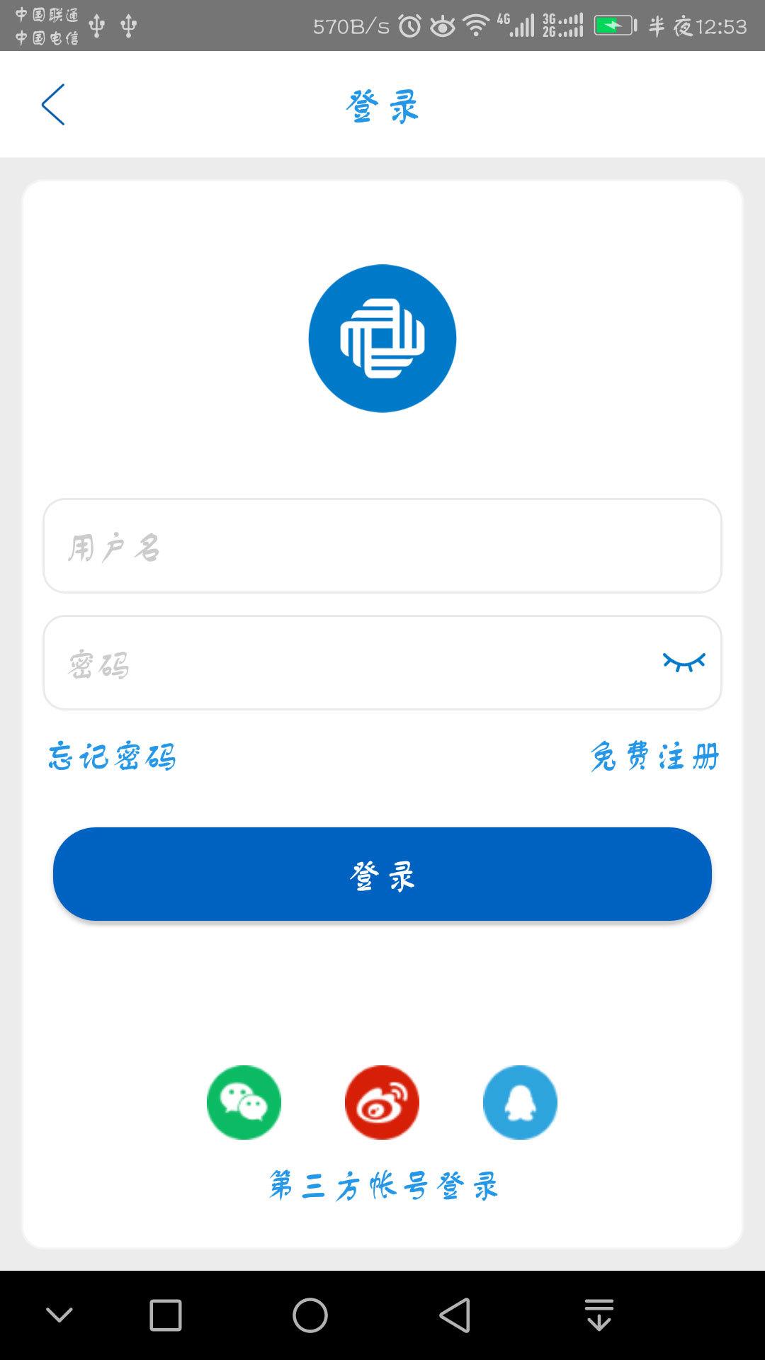 湖南有线app截图4