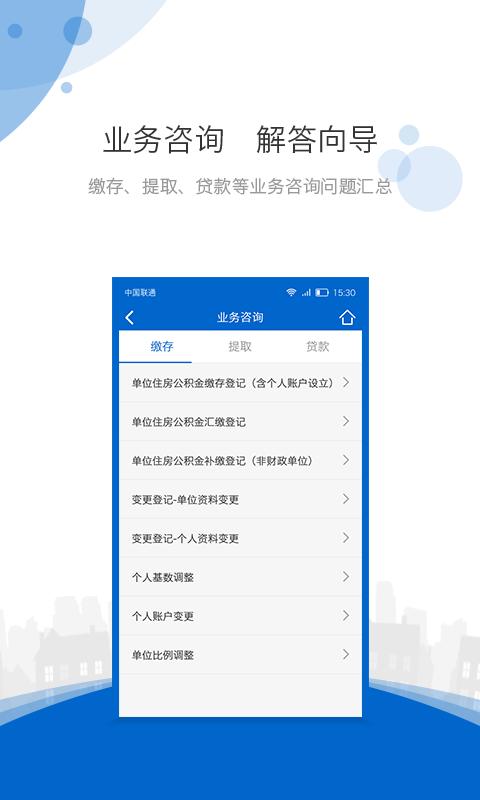 海南公积金app截图2