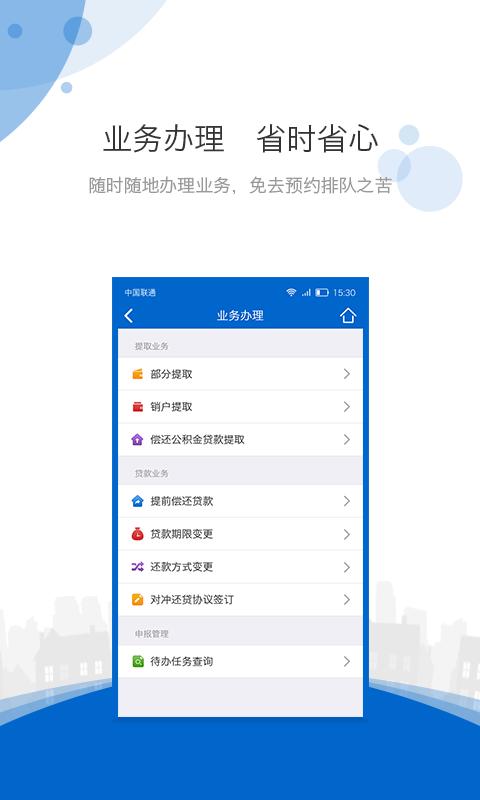 海南公积金app截图3