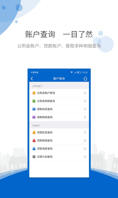 海南公积金app截图1