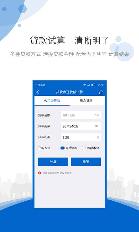 海南公积金app截图4