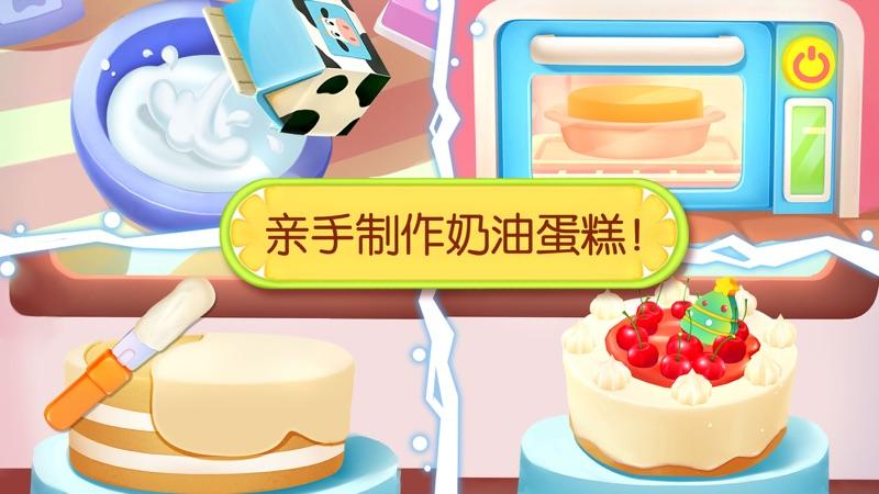 奇妙蛋糕店截图3