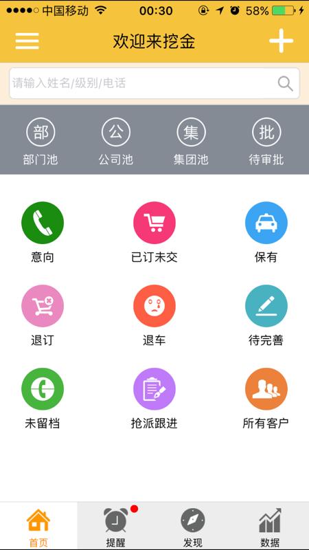 挖金集团app截图1