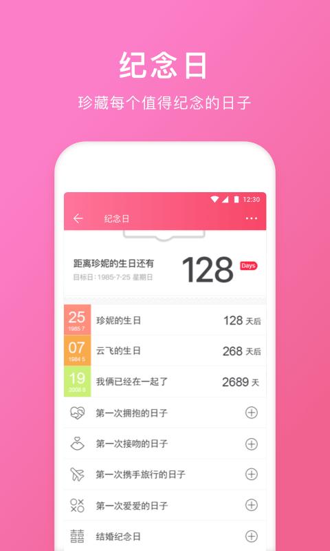 情侣空间app截图4