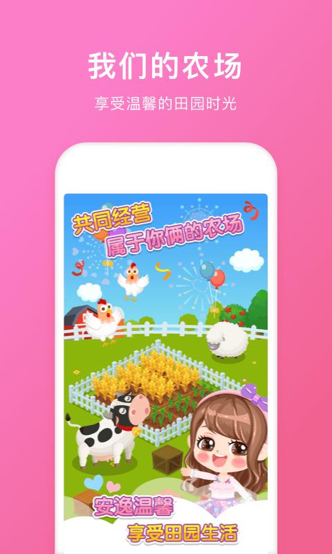 情侣空间app截图3