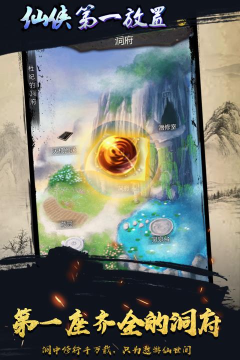 仙侠第一放置电脑版截图1