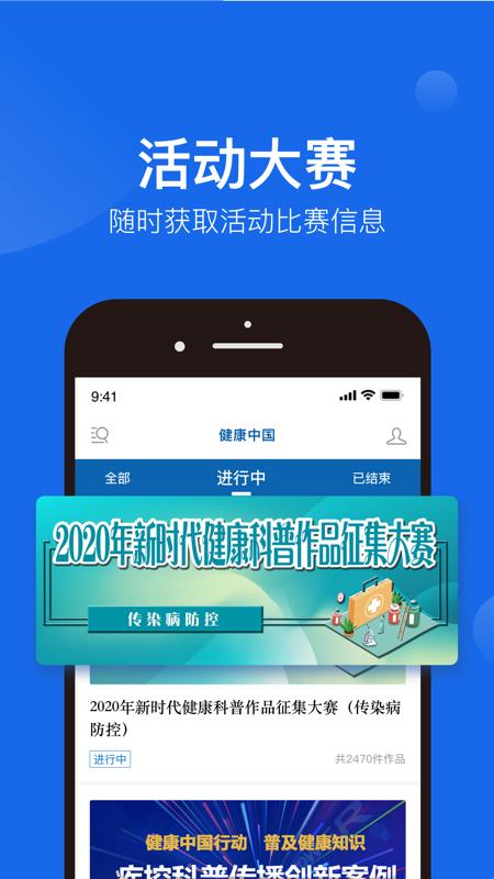 健康中国官方版截图3